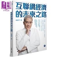 【中商原版】互联网经济的未来之路 港版原版 郎咸平 香港中和出版