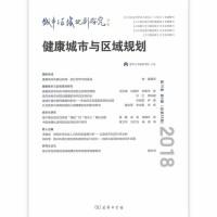 城市与区域规划研究(第10卷第4期,总第29期)