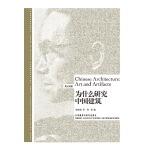 为什么研究中国建筑(博雅双语名家名作)(电子书)
