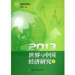 2013世界与中国 经济研究(下)