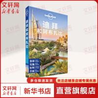 孤独星球Lonely Planet旅行指南系列:迪拜和阿布扎比 中文第2版 中国地图出版社