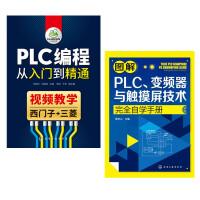 (区域包邮)MS共2本 PLC编程从入门到精通+图解PLC、变频器与触摸屏技术完全自学手册