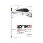 国家重构:中国全方位改革路线图