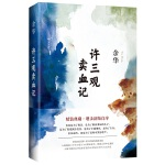 许三观卖血记(2017精装典藏版,增录新版自序)