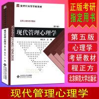 现代管理心理学(第5版)程正方 北京师范大学出版社