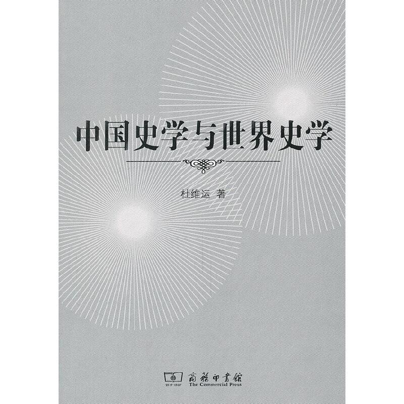 中国史学与世界史学