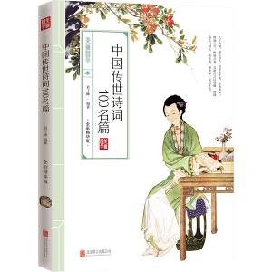 中国传世诗词100名篇 美丽国学