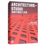 ArchitectureStudio 法国AS建筑工作室