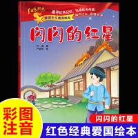 红色经典爱国绘本注音版【闪闪的红星】中国革命主义教育儿童阅读丛书籍幼儿园图画书读物诵读 小学生一二三年级课外阅读