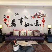 吉祥如意亚克力3d立体墙贴画客厅沙发电视背景墙贴纸新年墙壁装饰 超