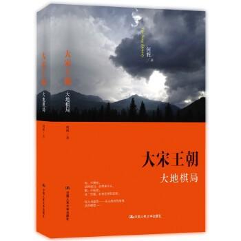 大宋王朝·大地棋局(pdf+txt+epub+azw3+mobi电子书在线阅读下载)