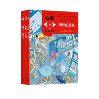 正版-DF-巨眼 探索世界:(全5册)生命的奇迹/神秘的黑夜/神医的故事/成长的故事/神奇的冒险 9787200133