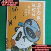 【二手旧书9成新】黑白熊侦探社 乱码里的秘密儿童文学童书馆大拇指原创 东琪9787514831221