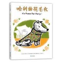 哈利的花毛衣 凯迪克大奖得主代表作 入选亲近母语中国儿童分级阅读书目 中国小学生分级阅读书目 爱洗澡 聪明 有主见