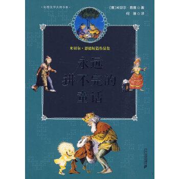 永远讲不完的童话   幻想大师文学书系