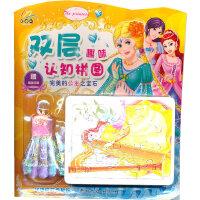 双层趣味认知拼图:完美的公主之宝石(送精美玩具)