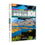 中国最美的101座国家公园──如果不能开启一段说走就走的旅行,就用眼睛带着你的心去感受自然之美
