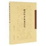 明初经学思想研究   甄洪永著  王永超题签   凤凰出版社