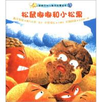 封面有磨痕-TSW-新概念幼儿数学故事绘本:松鼠嘟嘟和小松果 9787533267452 明天出版社 知礼图书专营店