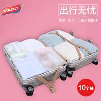 出差旅行收纳袋衣物整理袋防水行李箱衣服分类整理打包密封袋 24*35cm10个装
