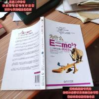 【二手旧书9成新】为什么E=mc2:人人都能读懂的相对论9787535445636