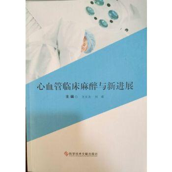正版现货-心血管临床麻醉与新进展(有北京传人图书出版中心收藏章内容全新) 正版商品包开机打发票 附明细清单 请亲放心购买!
