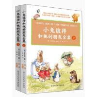 正版-FLY-小兔彼得和他的朋友全集(上下册 9787563935970 北京工业大学出版社 知礼图书专营店
