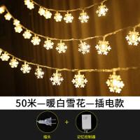 小彩灯闪灯串灯满天星灯圣诞节雪花装饰灯房间卧室布置星星灯