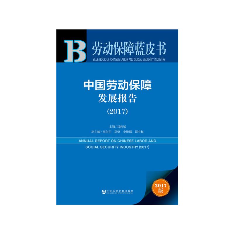 皮书系列·劳动保障蓝皮书:中国劳动保障发展报告(2017)