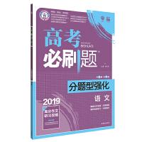 理想树2019新版高考必刷题分题型强化 语文 高考二轮复习用书 67高考自主复习