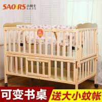 小硕士婴儿床实木无漆环保宝宝床可变书桌送蚊帐防啃条滚轮