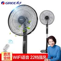 格力FDZ-40X70Bg7直流变频落地扇智能静音WIFI遥控22档电风扇12H预约定时家用