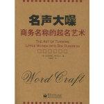 【二手旧书8成新】名声大噪:商务名称的起名艺术 (美)弗兰克尔(Frankel,A.)著,王德伦 9787505390