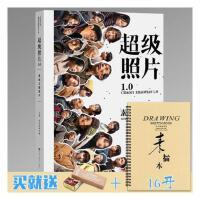 全新正版图书 超级照片1.0 素描头像照片 尚读教研 黑龙江美术出版社 9787559342997 缘为书来图书专营店