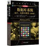 数据库系统:设计、实现与管理(基础篇)(原书第6版)