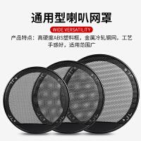 汽车音喇叭4寸5寸6.5寸改装网罩盖网护外罩铁网音箱通用车型