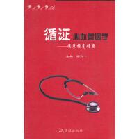 【旧书二手书9成新】 循证心血管医学 9787802080799 人民日报出版社