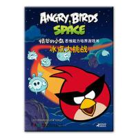 愤怒的小鸟思维能力培养游戏书――冰点大挑战 Rovio 公司 湖南少年儿童出版社