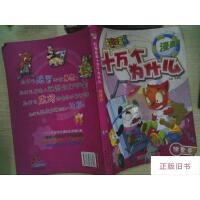【二手旧书9成新】虹猫蓝兔十万个为什么:健康卷(漫画版)