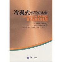 【二手旧书9成新】冷凝式燃气热水器(彩版)郑永新9787562444862重庆大学出版社