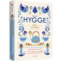 丹麦人为什么幸福Hygge [丹麦]迈克・维金 著,林娟 中信出版社【正版】