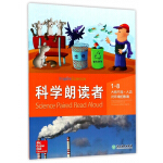 科学朗读者 1-8 大有不同-人类对环境的影响