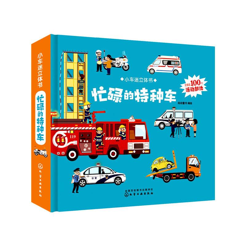 小车迷立体书. 忙碌的特种车 全套24个立体场景,展现车辆百科知识,近50种车型,带孩子探索神奇的立体书世界。