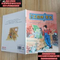 【二手旧书9成新】工程师麦克 麦克建房子的故事9787556016945