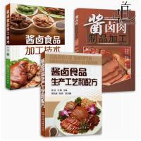 正版 �V式���D�u熏+�u�u肉制品加工+�u�u食品生�a工�和配方 家常�u菜制作��籍 �典�u味做法大全 �u味�u水�u肉�u菜熟食制作