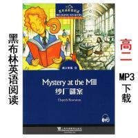 纱厂谜案 黑布林英语阅读系列 高二 上海外语教育出版社高中生英文学习分级训练课外读物文学名著小说故事书籍。