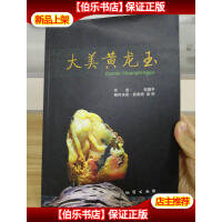 【二手9成新】大美黄龙玉 吕国平 地质出版社