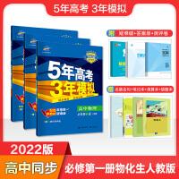 2022版高中同步必修第一册物理+化学+生物人教共3科配套新教材赠名篇名句+错题本+演算本+青春笔记本