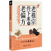 老祖宗传下来的老偏方伍--皮肤小病妙方(货号:W1) 9787504678706 中国科学技术出版社 王维恒威尔文化图
