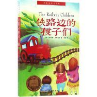铁路边的孩子们 儿童文学 (英)伊迪斯・内斯比特(Edith Nesbit) 著;高洁 译 新华正版